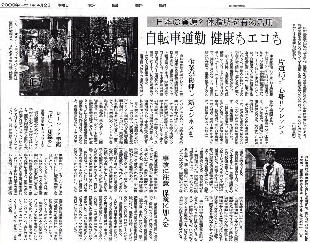 朝日新聞で管理人が紹介されました