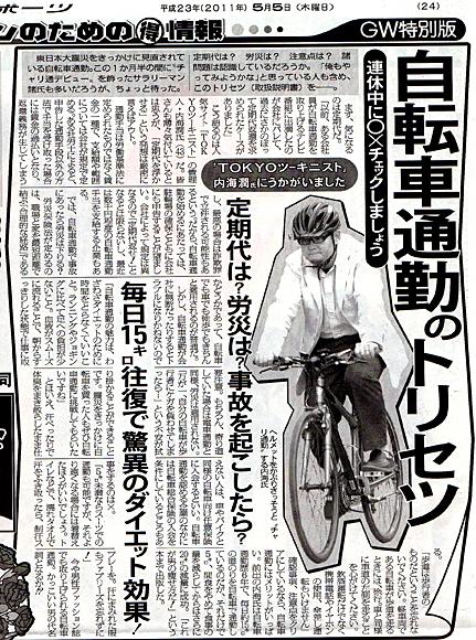 東京スポーツに管理人が紹介されました