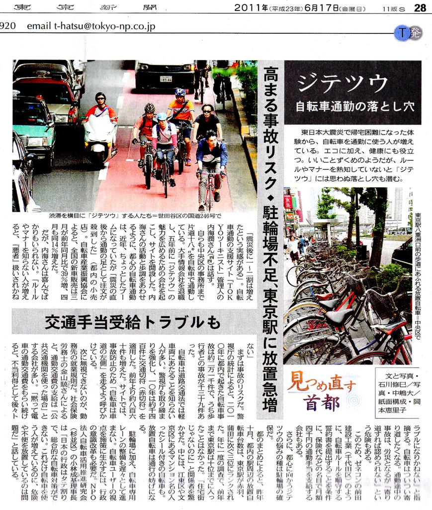 管理人が東京新聞6月17日朝刊で紹介されました