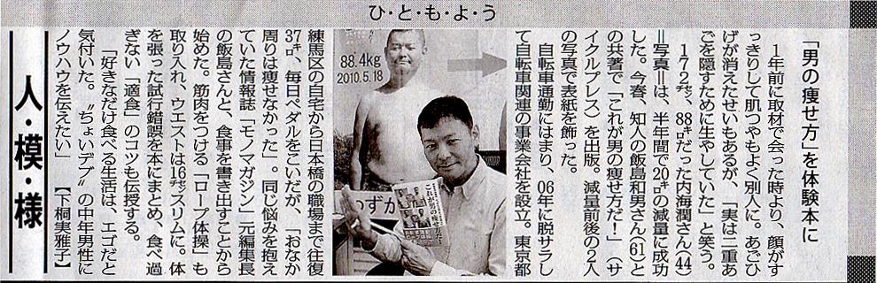 6月20日の毎日新聞夕刊で管理人が紹介されました
