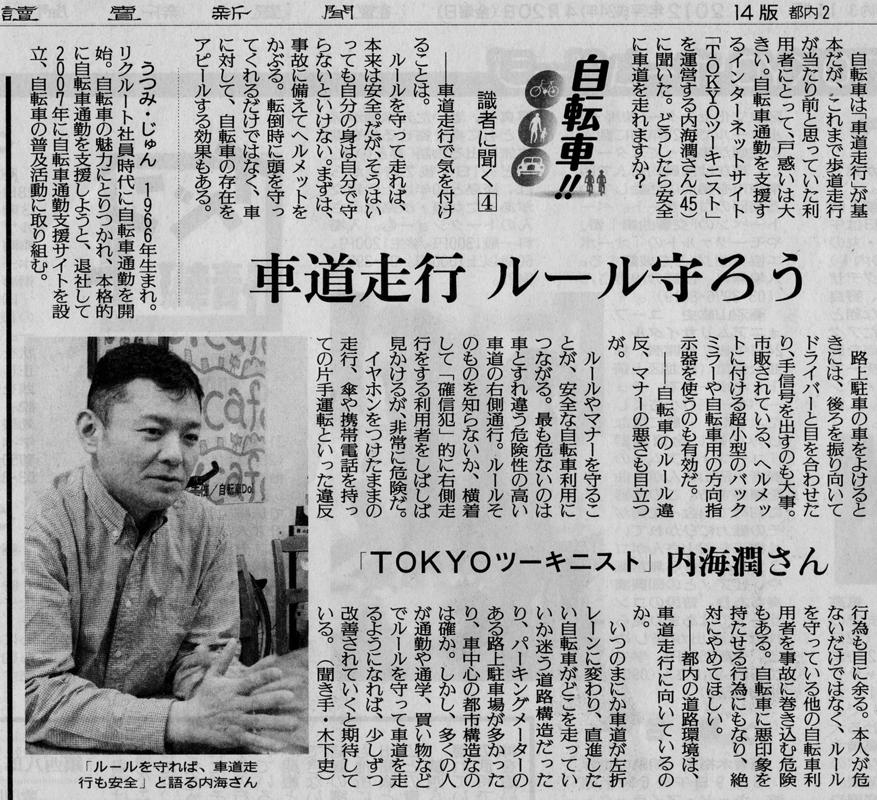4月20日の読売新聞で管理人が紹介されました