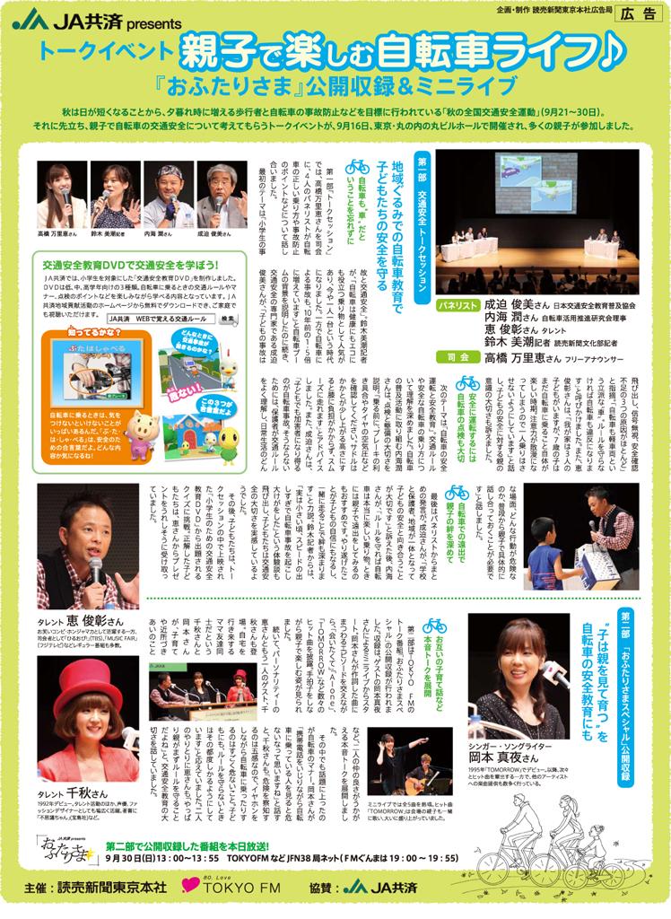 読売新聞9月30日朝刊
