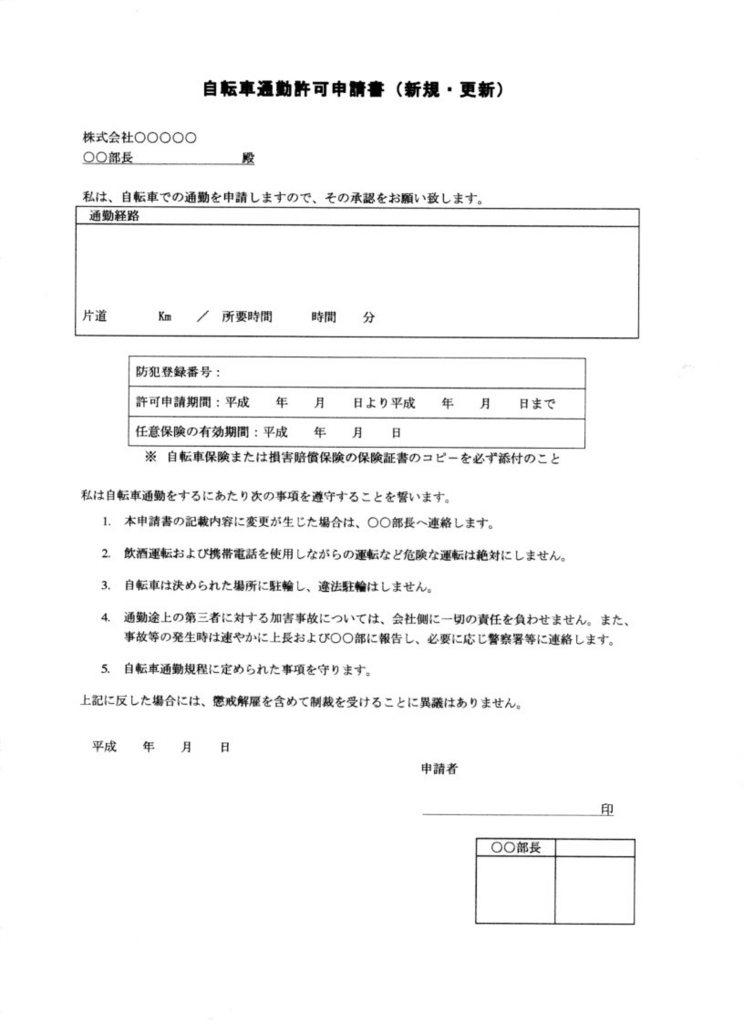 自転車通勤申請書例