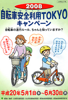 自転車安全利用TOKYOキャンペーン
