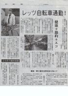 朝日新聞で管理人が紹介されました。
