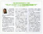 ナレッジフォア「フィナンシャルジャパン」で管理人が紹介されました。