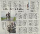 管理人が産經新聞で紹介されました。
