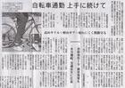 管理人が毎日新聞で紹介されました。